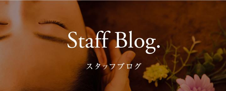 グランスパのスタッフブログ